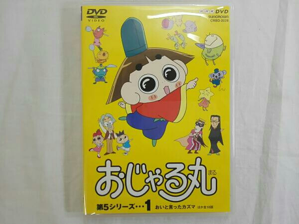 おじゃる丸第5シリーズ(1) グッズの画像