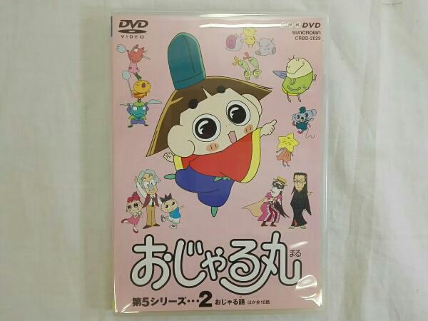おじゃる丸第5シリーズ(2) グッズの画像