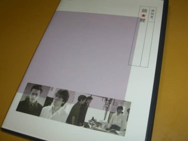 送料無料DVD[演技者。錦鯉]長野博坂本昌行(V6)
