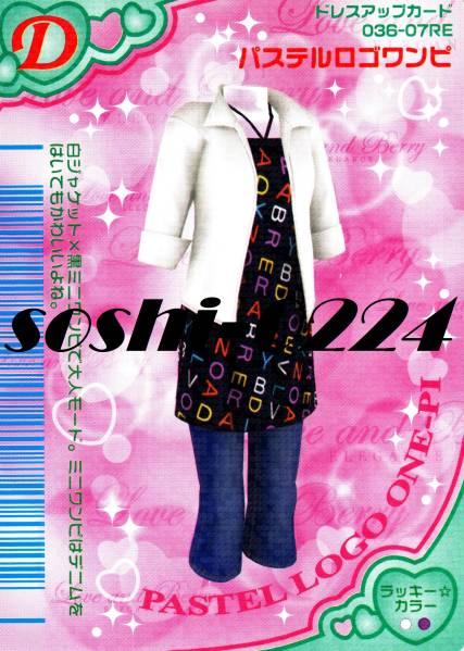 オシャレ魔女ラブandベリー ドレスアップカード パステルロゴワンピ D,036,07RE