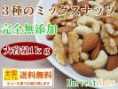 【ハーベストナッツ】無添加3種のミックスナッツ1kg 送料無料