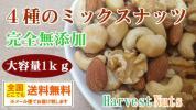 【ハーベストナッツ】無添加4種のミックスナッツ1kg 送料無料