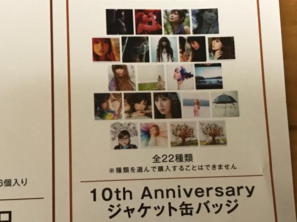 絢香 10th Anniversary SUPER BEST TOUR 缶バッチ2個 ライブグッズの画像