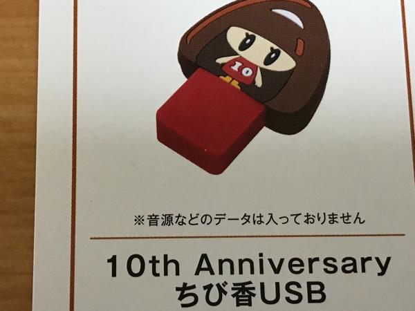 絢香 10th Anniversary SUPER BEST TOUR ちび香USB ライブグッズの画像