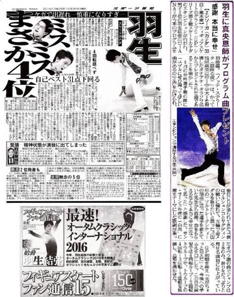 ●羽生結弦 新聞の切り抜き 3ページ(記事あり)⑬● グッズの画像