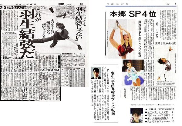 ●2015、16年 羽生結弦 新聞の切り抜き 4P(記事あり)⑭● グッズの画像