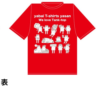 ヤバイTシャツ屋さん Tシャツ 赤 L wanima キュウソshishamo