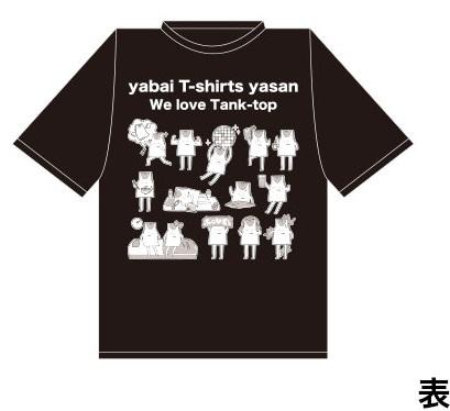 【新品】ヤバイTシャツ屋さん ツアーTシャツ 黒 M