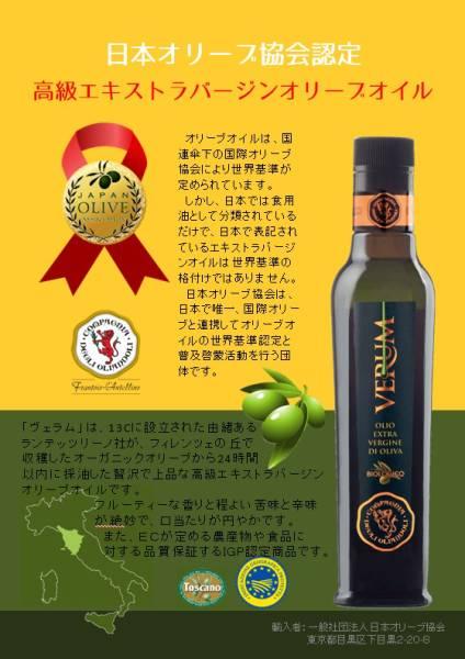 高級オリーブオイル『ヴェラム』250ml世界基準の格付