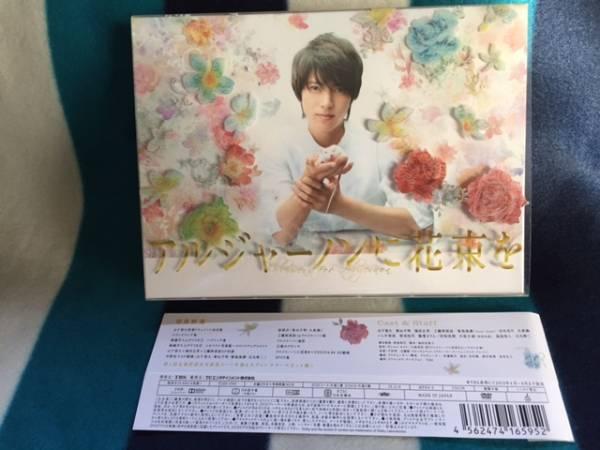アルジャーノンに花束を DVD-BOX 山下智久 窪田正孝 工藤阿須加 グッズの画像