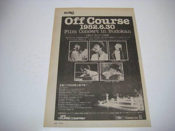 切り抜き オフコース フィルムコンサート 広告 1980年代