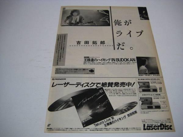 切り抜き 吉田拓郎 俺がライブだ。 広告 1980年代