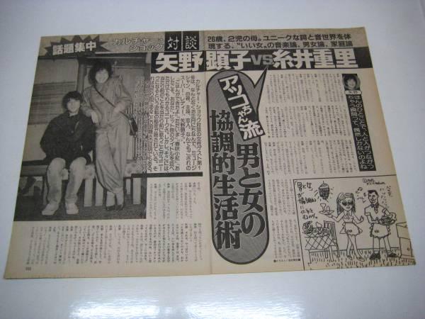 切り抜き 矢野顕子 糸井重里 対談 1980年代