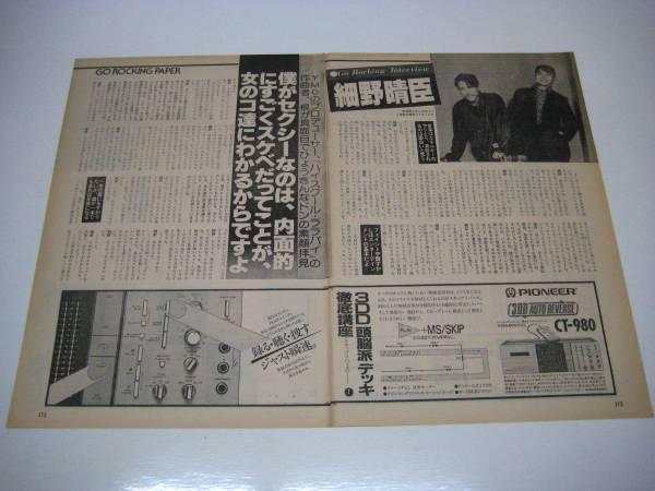 切り抜き 細野晴臣 インタビュー 1980年代