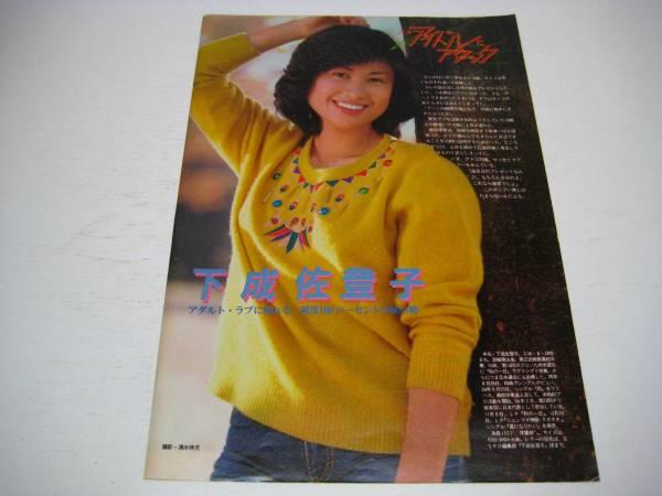 切り抜き 下成佐登子 ニューアイドルにアタック 1980年代