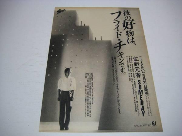 切り抜き 佐野元春 SOMEDAY 広告 1980年代