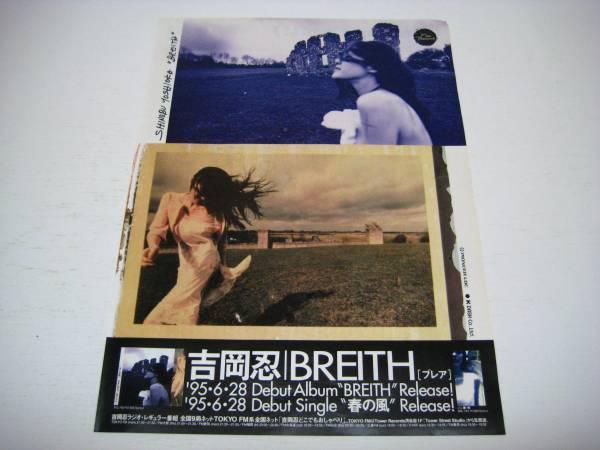 切り抜き 吉岡忍 BREITH 広告