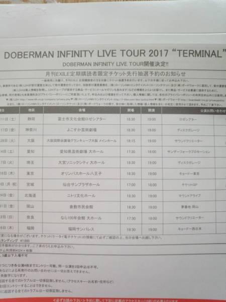 DOBERMAN LIVE TOUR 2017☆ 月刊EXILE 抽選アクセスキー