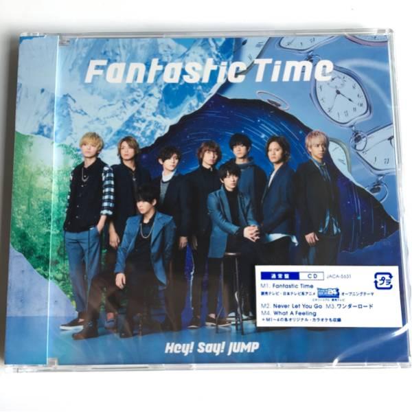 Hey!Say!JUMP 「Fantastic Time 」通常盤ポスター付き