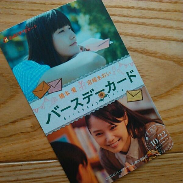 即♪橋本愛バーステーカード★使用済みムビチケ★半券 グッズの画像