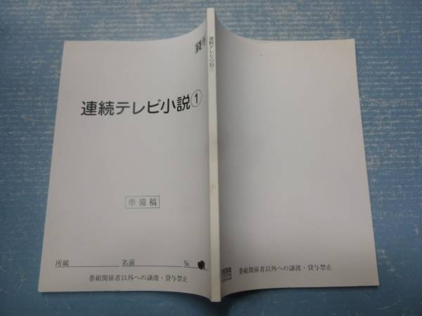とと姉ちゃん(台本タイトル「連続テレビ小説」)高畑充希 1(1-6) グッズの画像