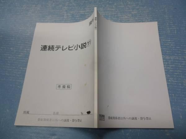 とと姉ちゃん 台本タイトル「連続テレビ小説」高畑充希11(61-66) グッズの画像
