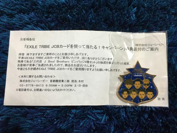 三代目J Soul Brothers BP 77限定 ピンバッチ 新品 24karats