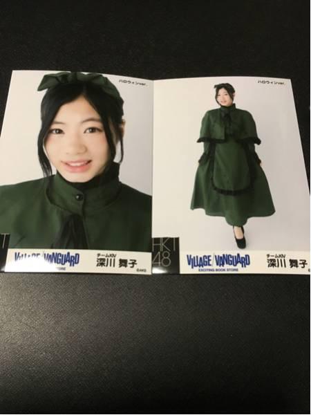 HKT48 深川舞子 ヴィレッジヴァンガードハロウィン 生写真コンプ