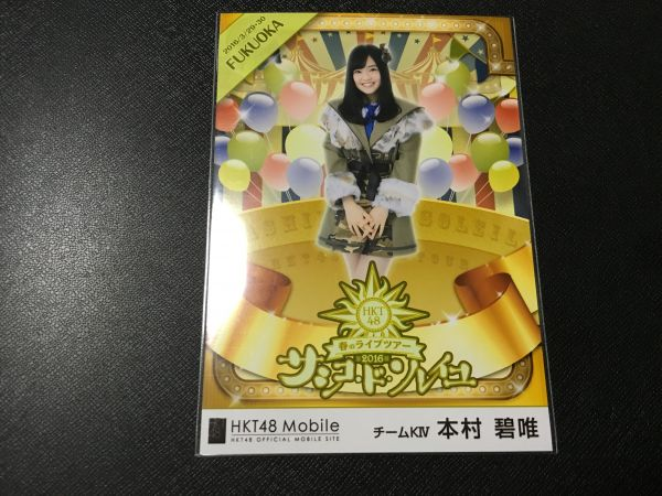 HKT48 本村碧唯 春のライブツアー 福岡 モバイル 壁紙生写真