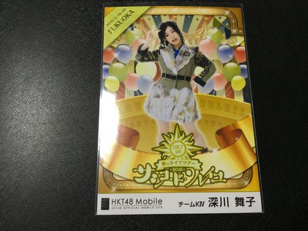 HKT48 深川舞子 春のライブツアー 福岡 モバイル 壁紙生写真