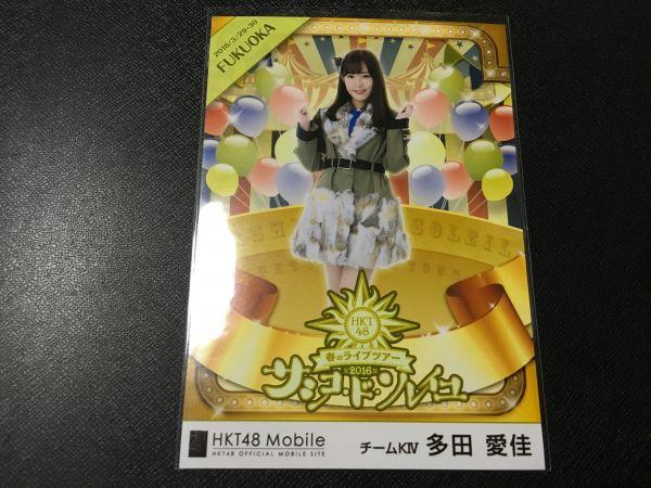 HKT48 多田愛佳 春のライブツアー 福岡 モバイル 壁紙生写真