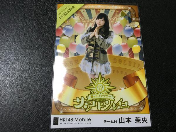 HKT48 山本茉央 春のライブツアー 福岡 モバイル 壁紙生写真