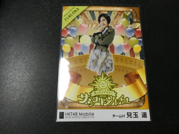 HKT48 兒玉遥 春のライブツアー 福岡 モバイル 壁紙生写真