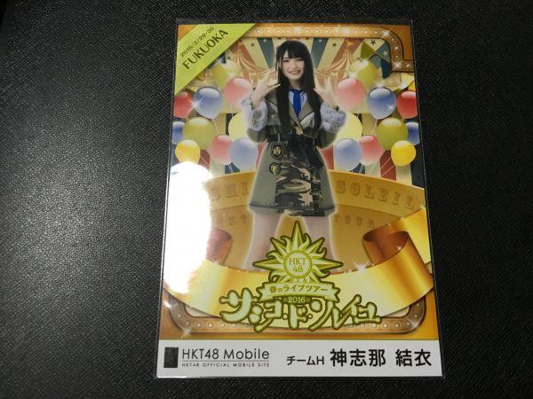 HKT48 神志那結衣 春のライブツアー 福岡 モバイル 壁紙生写真