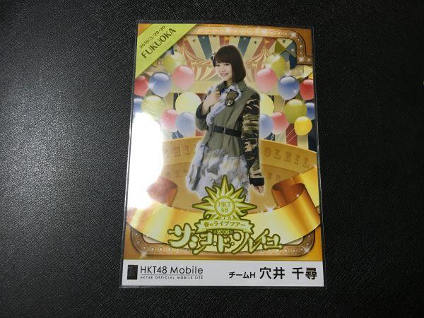 HKT48 穴井千尋 春のライブツアー 福岡 モバイル 壁紙生写真