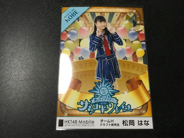 HKT48 松岡はな 春のライブツアー 神戸 モバイル 壁紙生写真