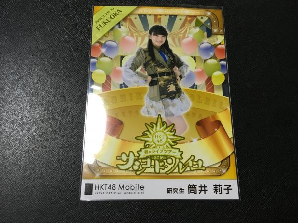 HKT48 筒井莉子 春のライブツアー 福岡 モバイル 壁紙生写真