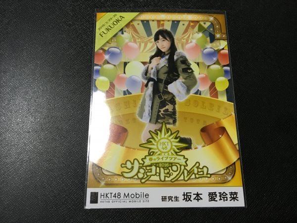 HKT48 坂本愛玲菜 春のライブツアー 福岡 モバイル 壁紙生写真