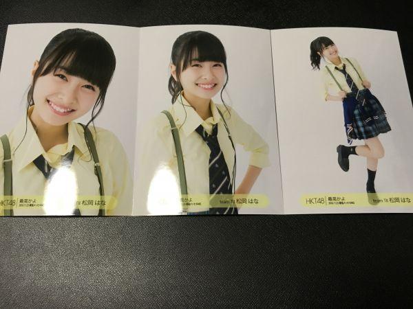 HKT48 松岡はな 最高かよ 11/23 幕張 会場 生写真 コンプ ライブグッズの画像