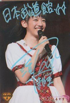 私立恵比寿中学 生写真 真山りか 日本武道館 サイン コメント ライブグッズの画像