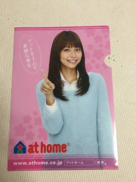 相武紗季★クリアファイル★athome★アットホーム★非売品