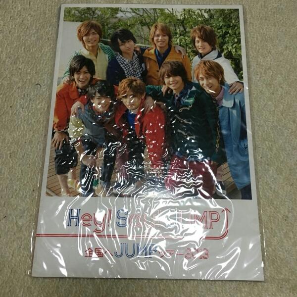Hey!Say!JUMP ライブパンフレット 全国へJUMPツアー2013 コンサートグッズの画像