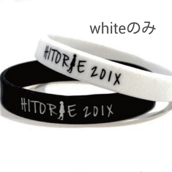 【新品未使用】ヒトリエ ラバーバンド 201X white ラババン