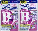 送料無料!【2袋セット】 DHC ビタミンB群 全8種類 20日分×2袋 2017年2月購入
