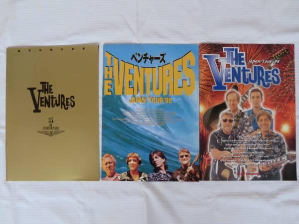 ★☆美品! The Ventures '94 '95 '98ツアーパンフ3冊!☆★