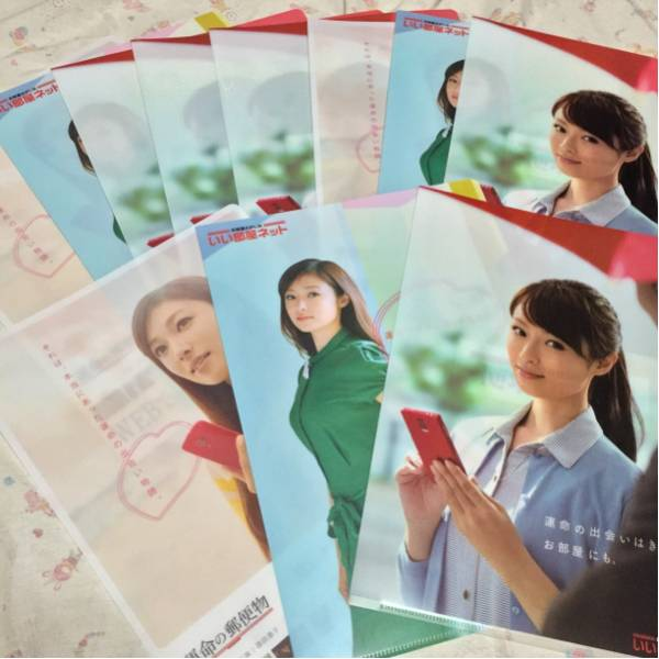 非売品 11枚 いい部屋ネットクリアファイル 深田恭子 全3種