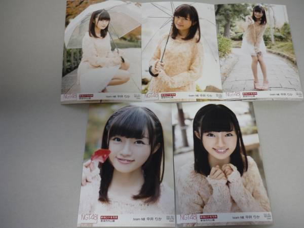 NGT48 中井りか 11月 November ロケ 生写真 コンプ 送料62円 ライブグッズの画像