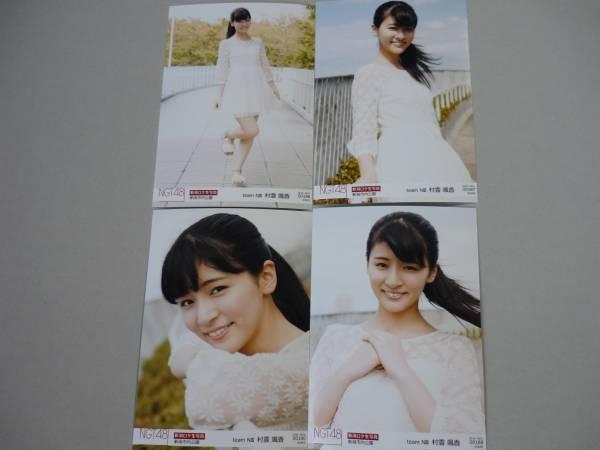 NGT48 村雲颯香 11月 November ロケ 生写真 セミコンプ 送料62円 ライブグッズの画像