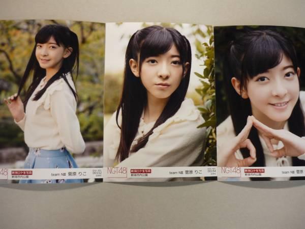 NGT48 菅原りこ 11月 November ロケ 生写真 3種 送料62円 ライブグッズの画像