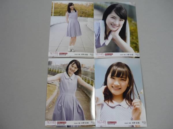 NGT48 太野彩香 11月 November ロケ 生写真 セミコンプ 送料62円 ライブグッズの画像